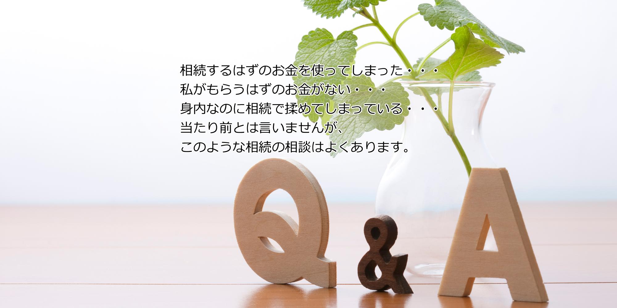 弁護士中西雅子の相続ブログ
